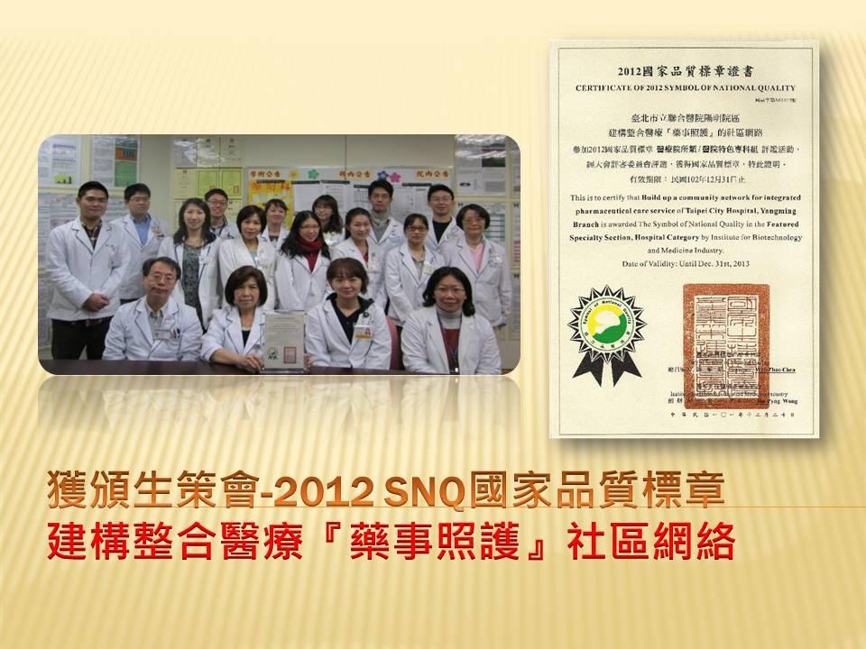 SNQ國家品質標章獎:藥事照護之社區網絡照片