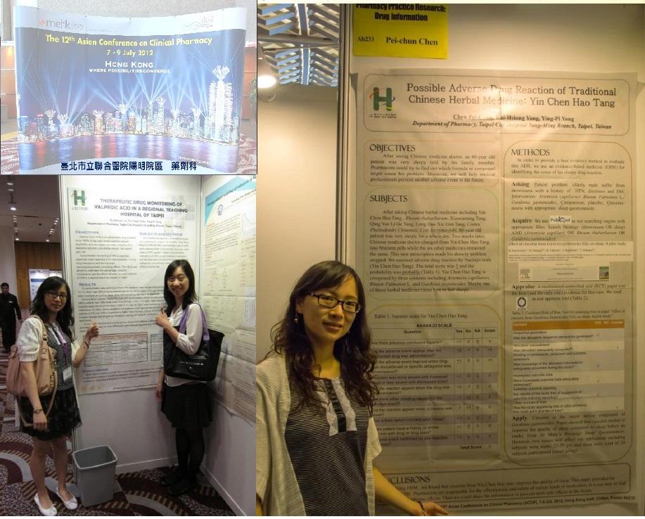 101年香港ACCP第12屆亞洲臨床藥學研討會照片