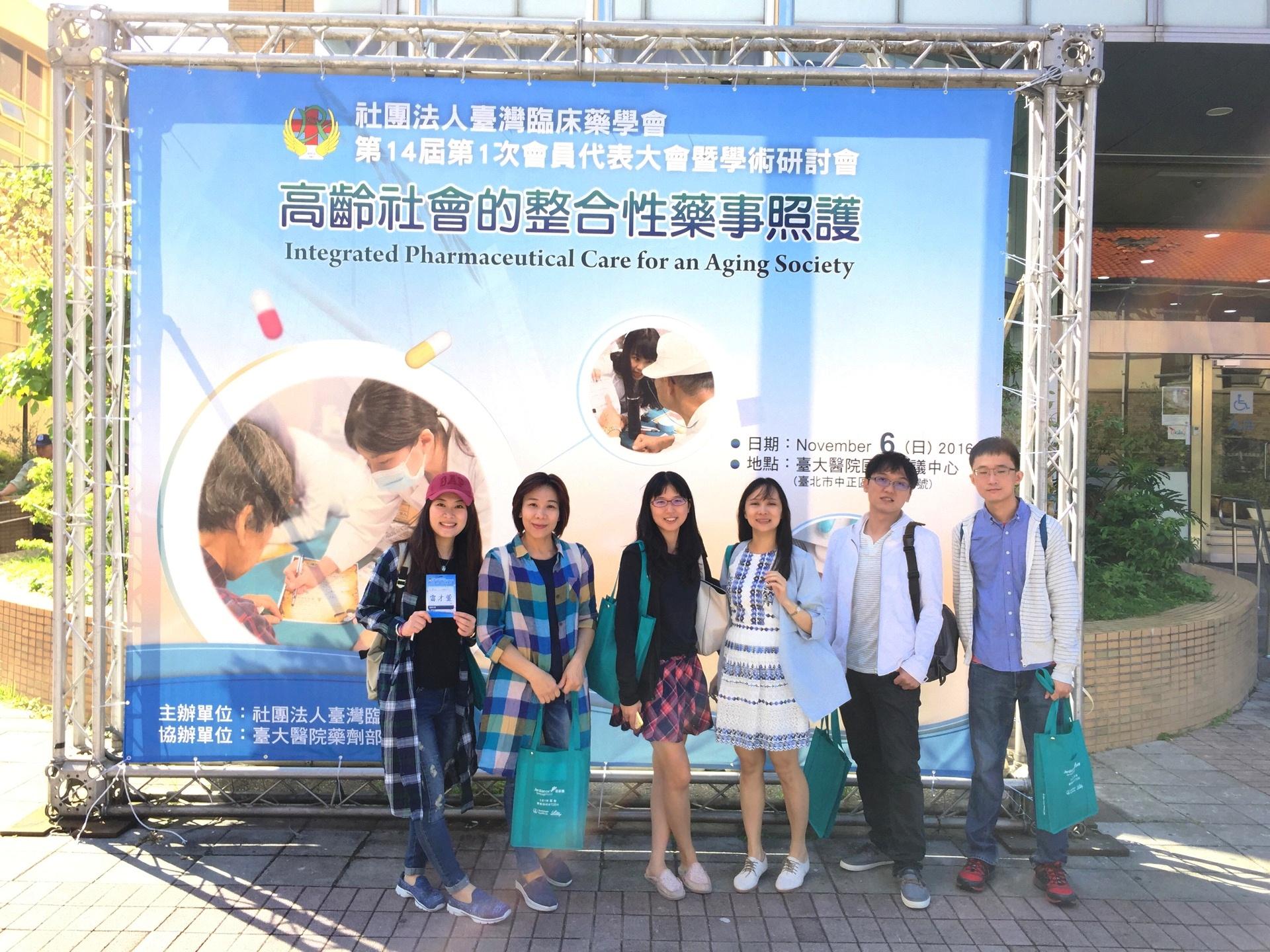 105年第14屆台灣臨床藥學會會員代表大會暨學術研討會照片