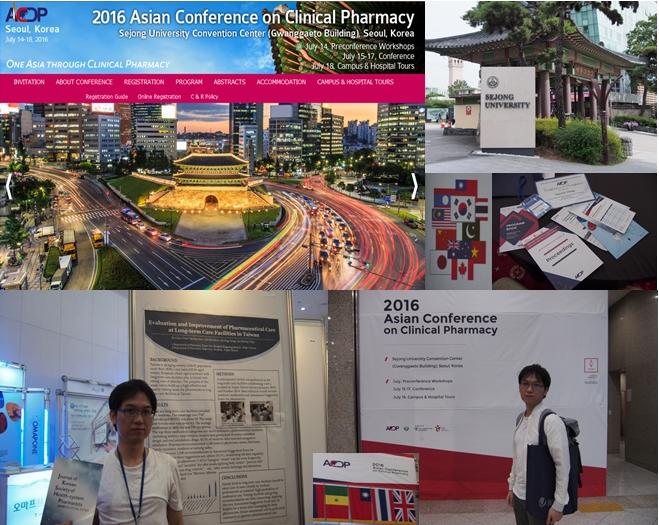 105年首爾ACCP第16屆亞洲臨床藥學研討會圖片