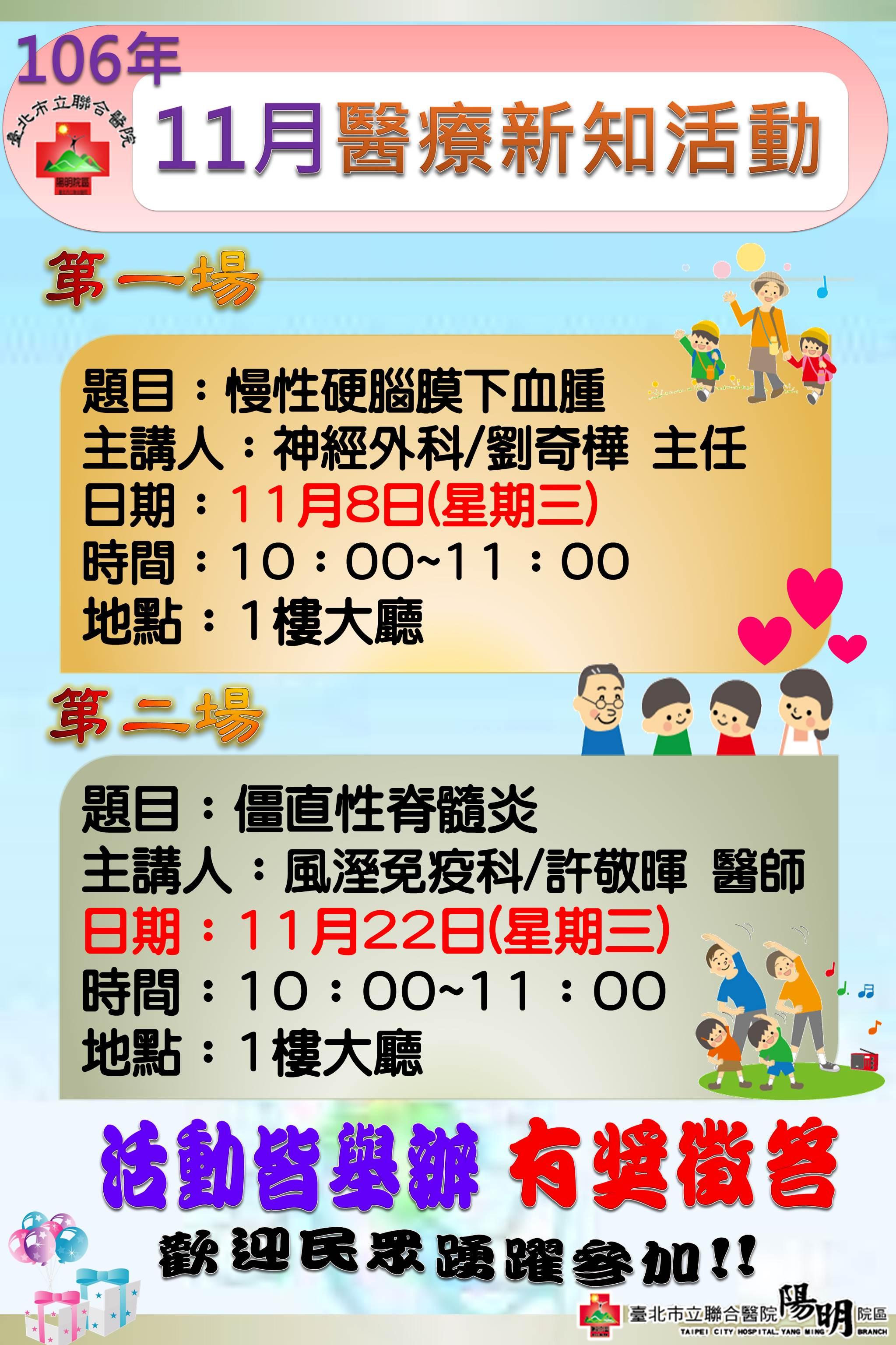 10611醫療新知活動_外網