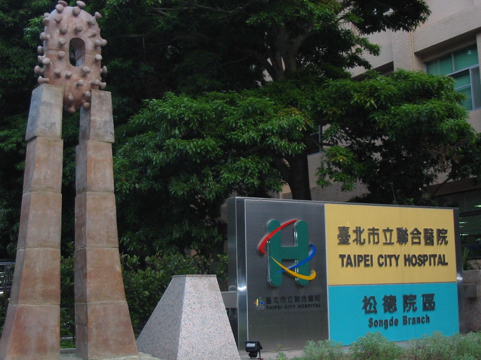 松德院區與臺灣梭羅樹