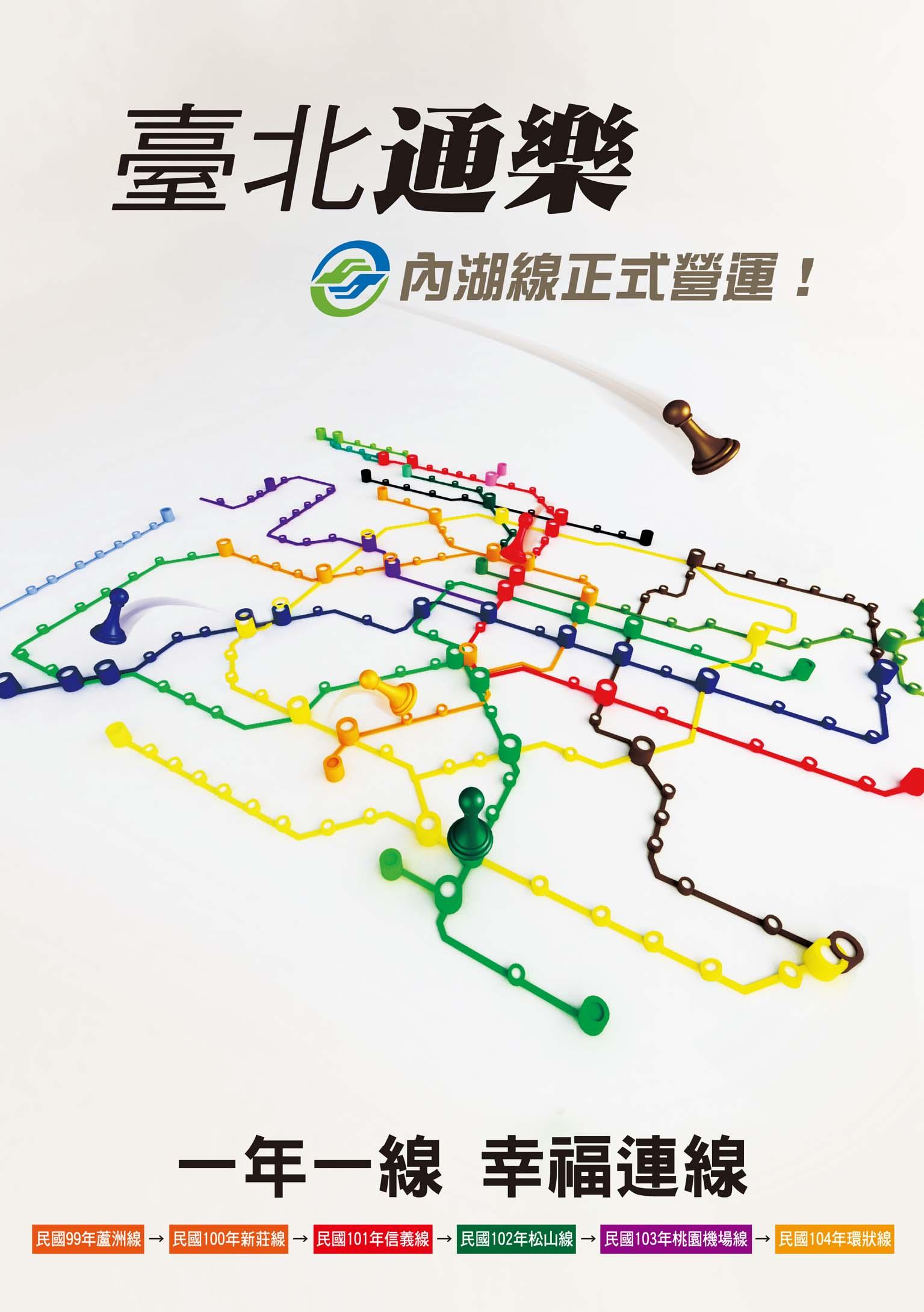 捷運報導-臺北通樂