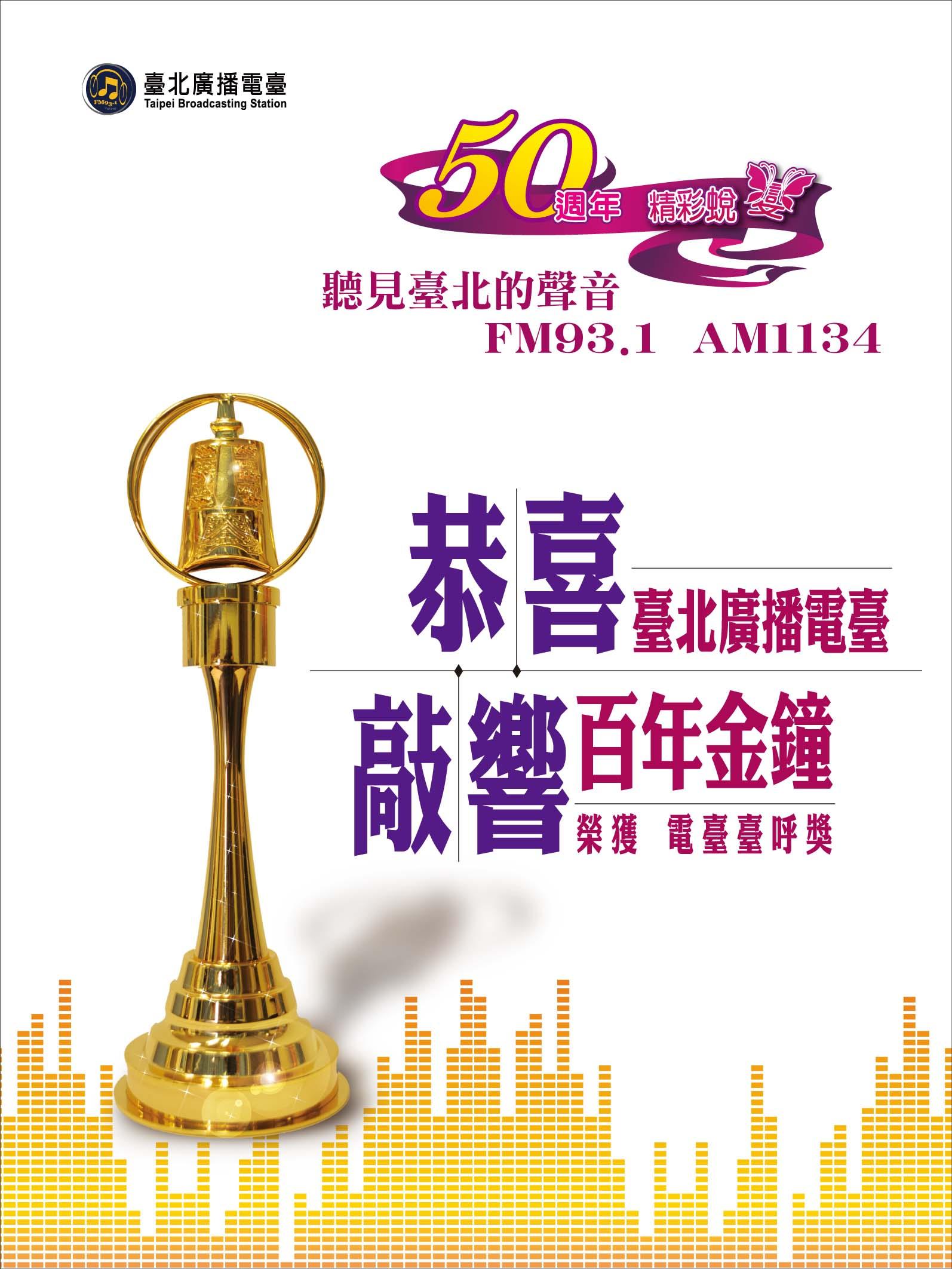 臺北廣播電臺-敲響金鐘