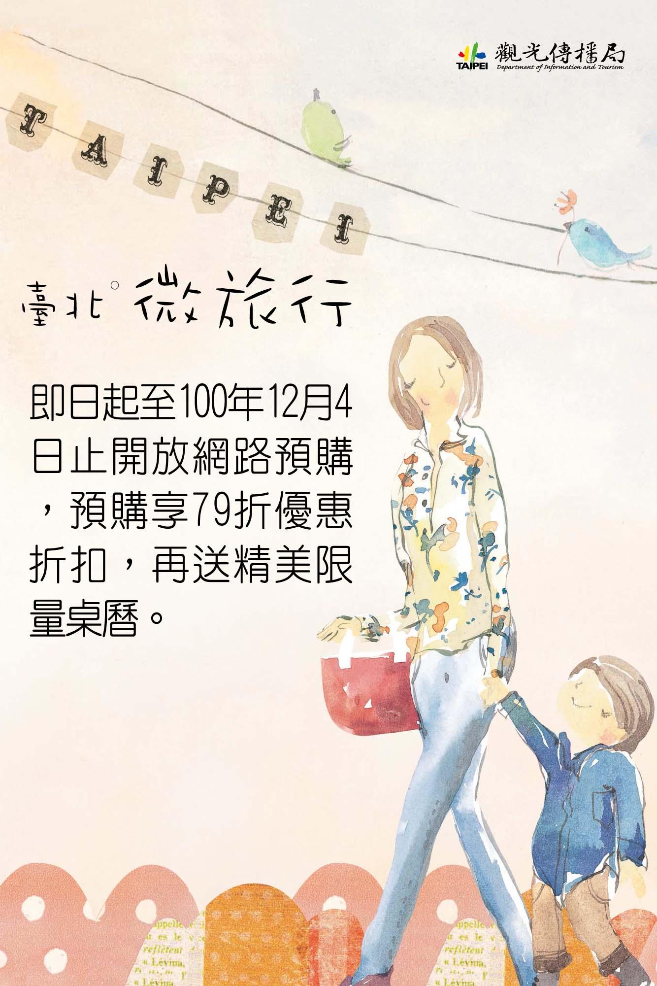臺北微旅行