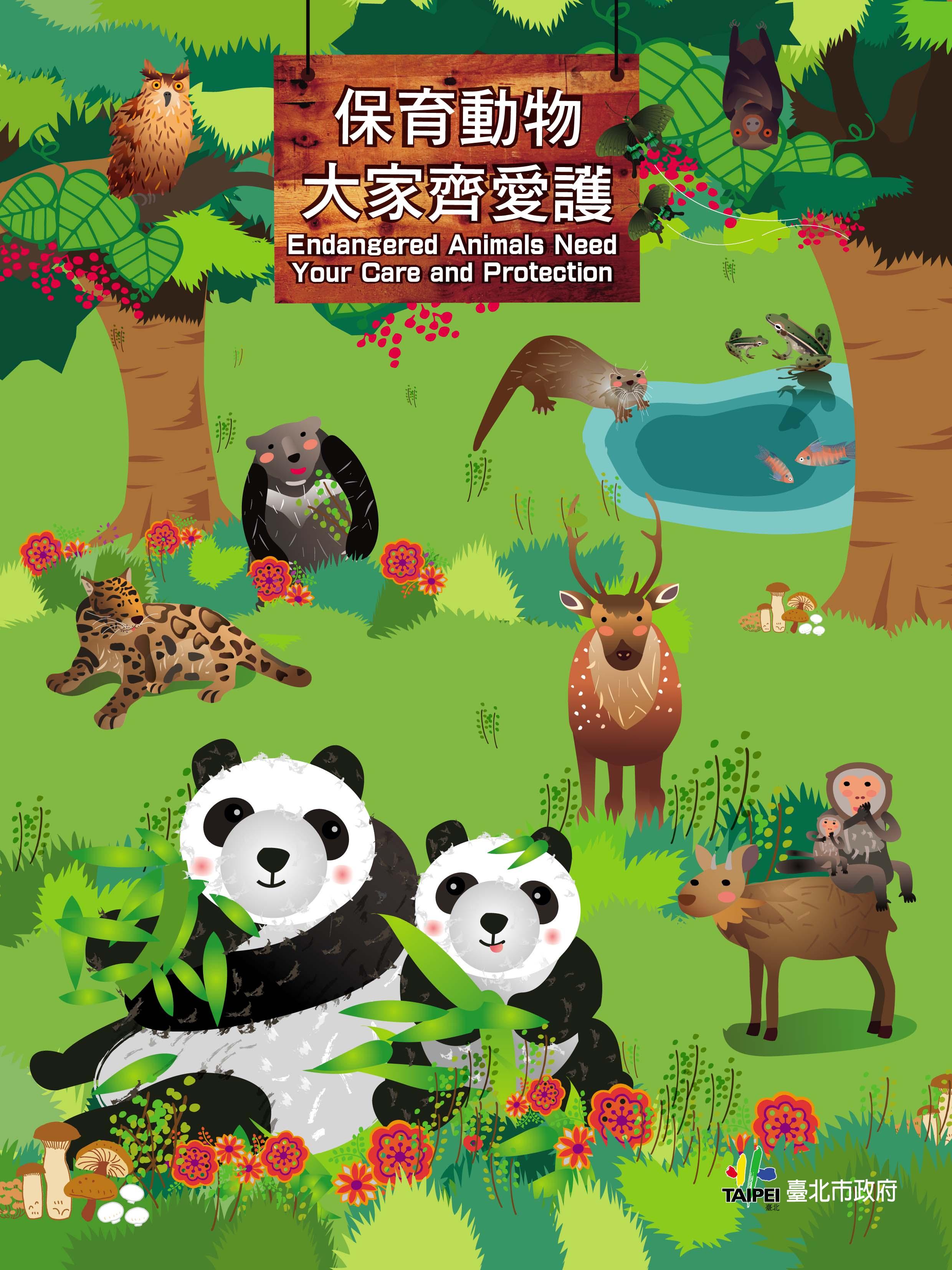 臺北畫刊-動物保育