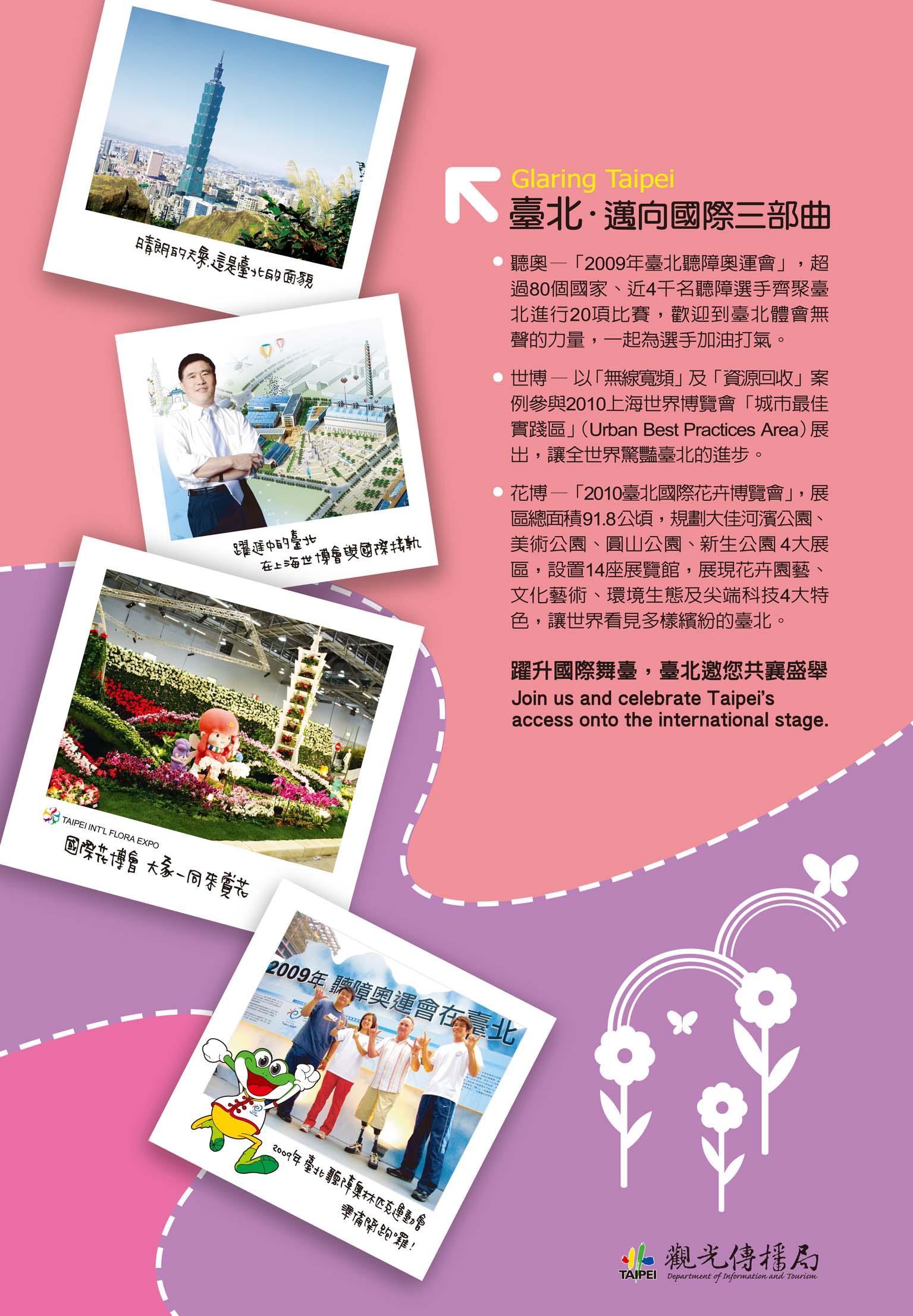 臺北邁向國際海報