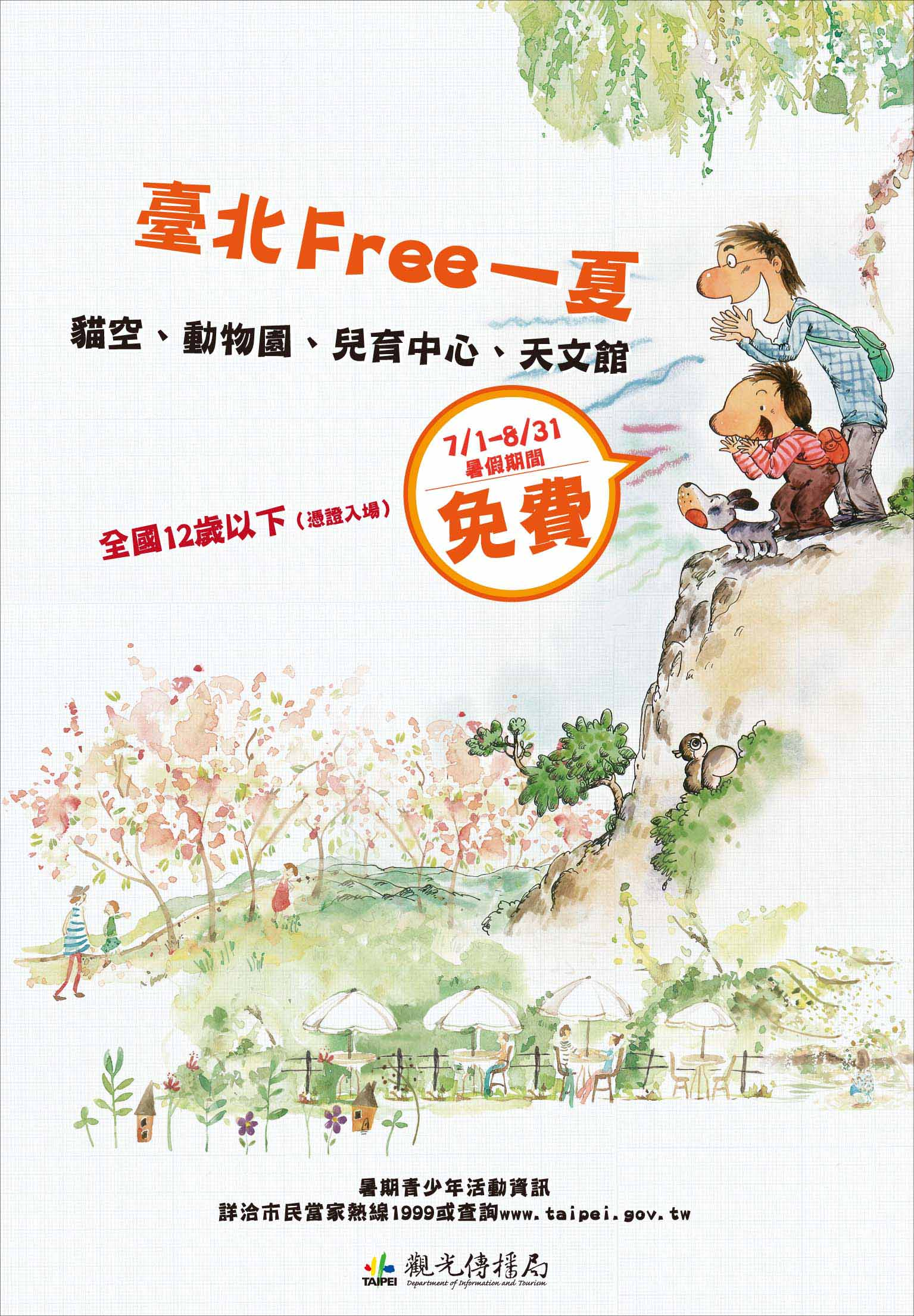 臺北Free一夏