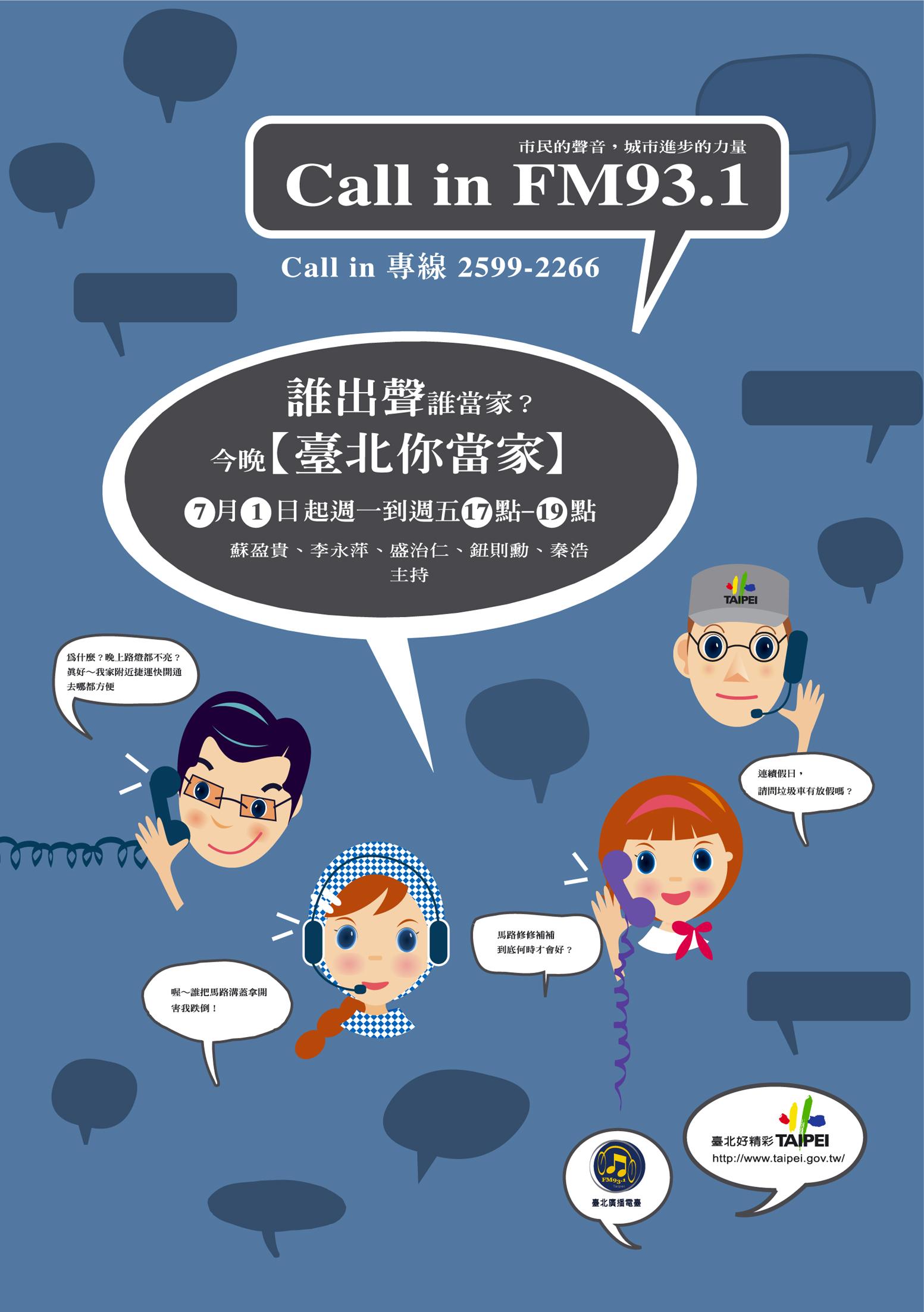台北你當家節目