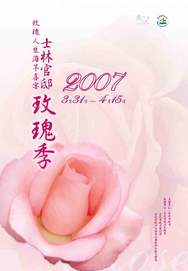 2007士林官邸玫瑰季