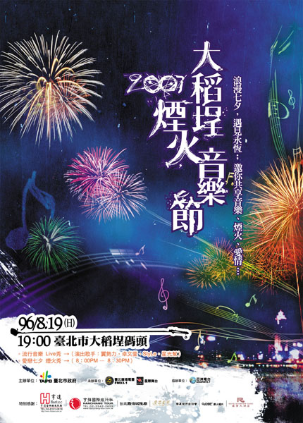 2007煙火音樂節