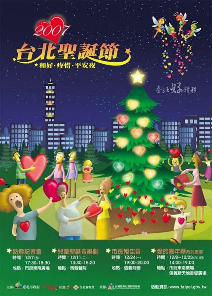 台北聖誕節