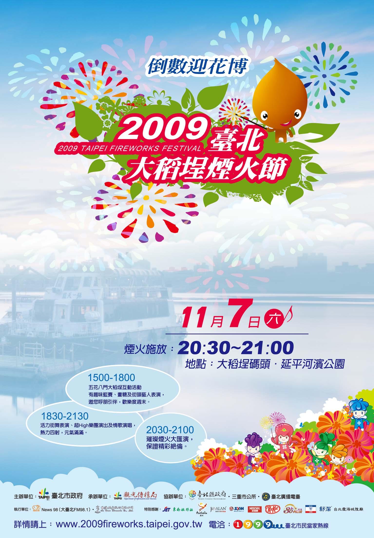 2009大稻埕煙火節