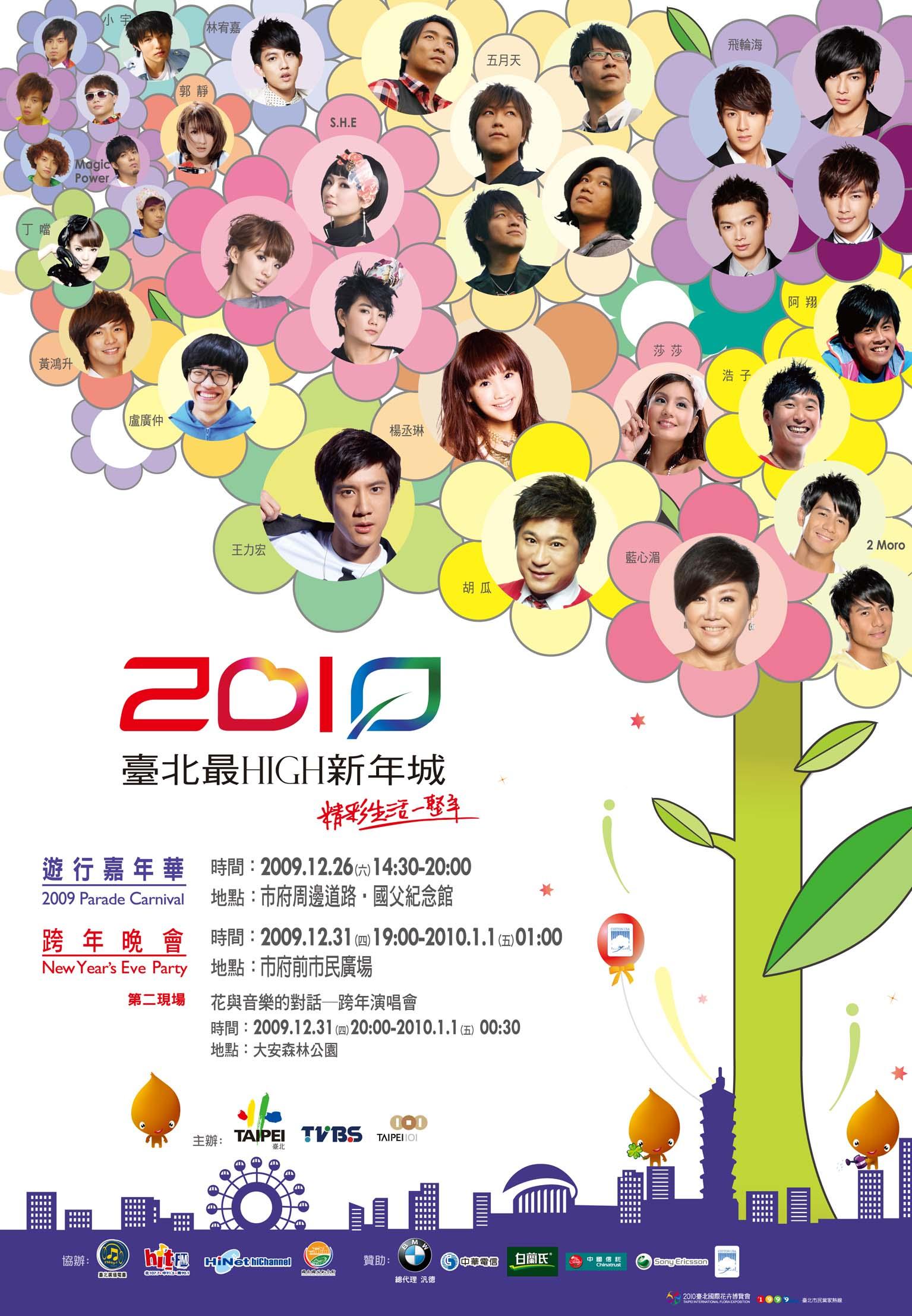 2010跨年晚會
