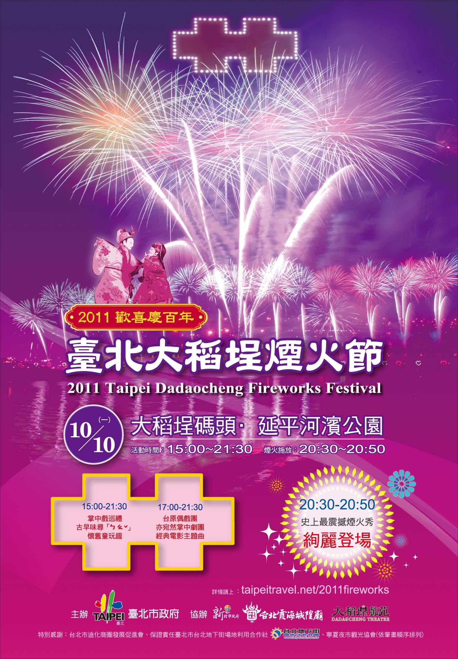 2011大稻埕煙火節