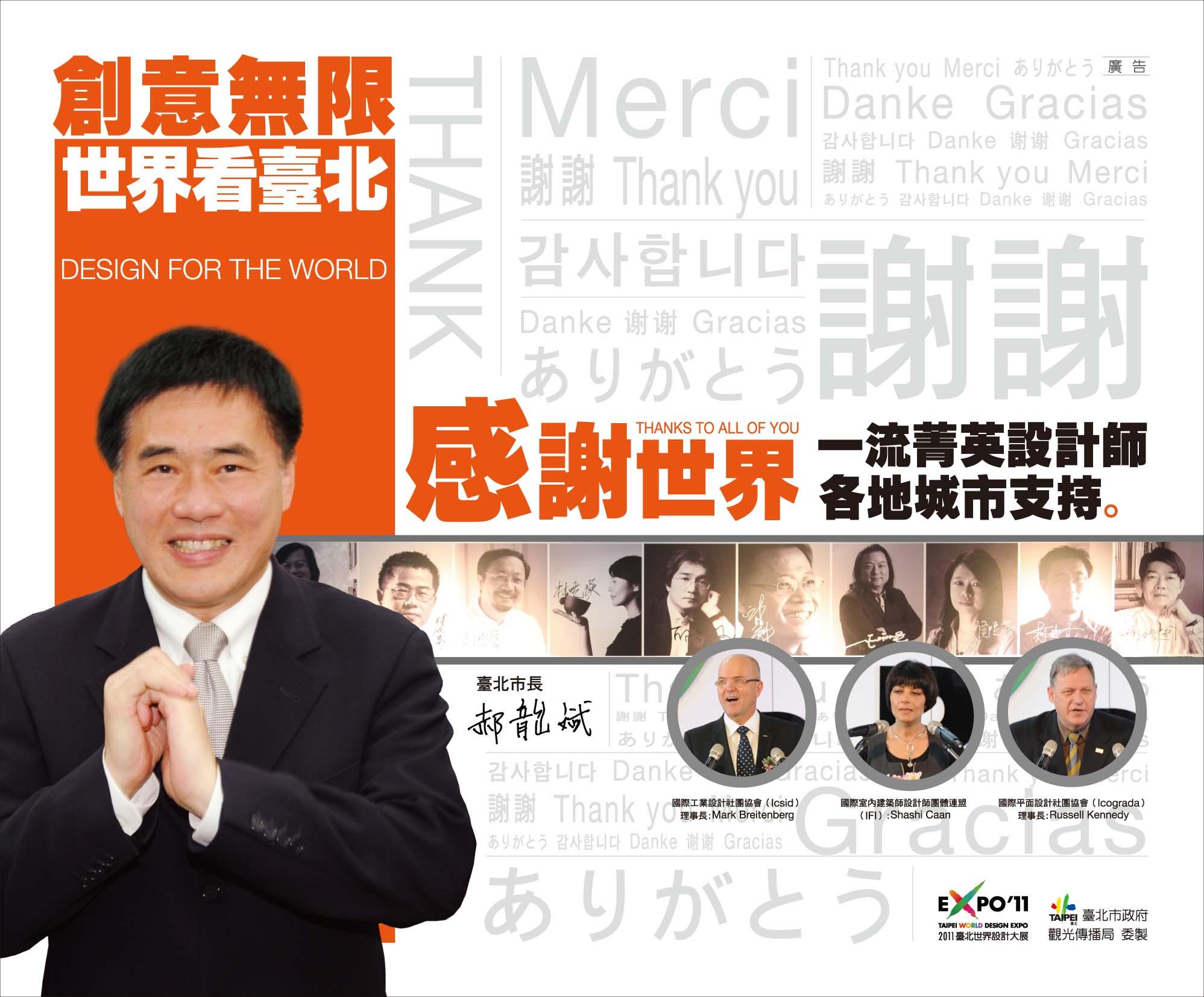 2011臺北世界設計大展-感謝篇
