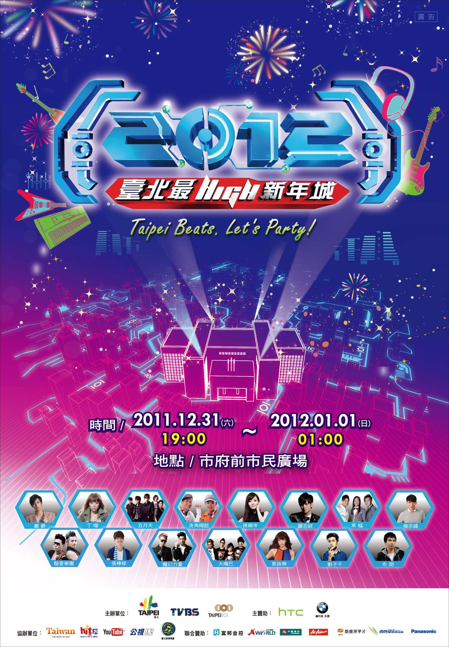 2012最HIGH新年城-跨年晚會