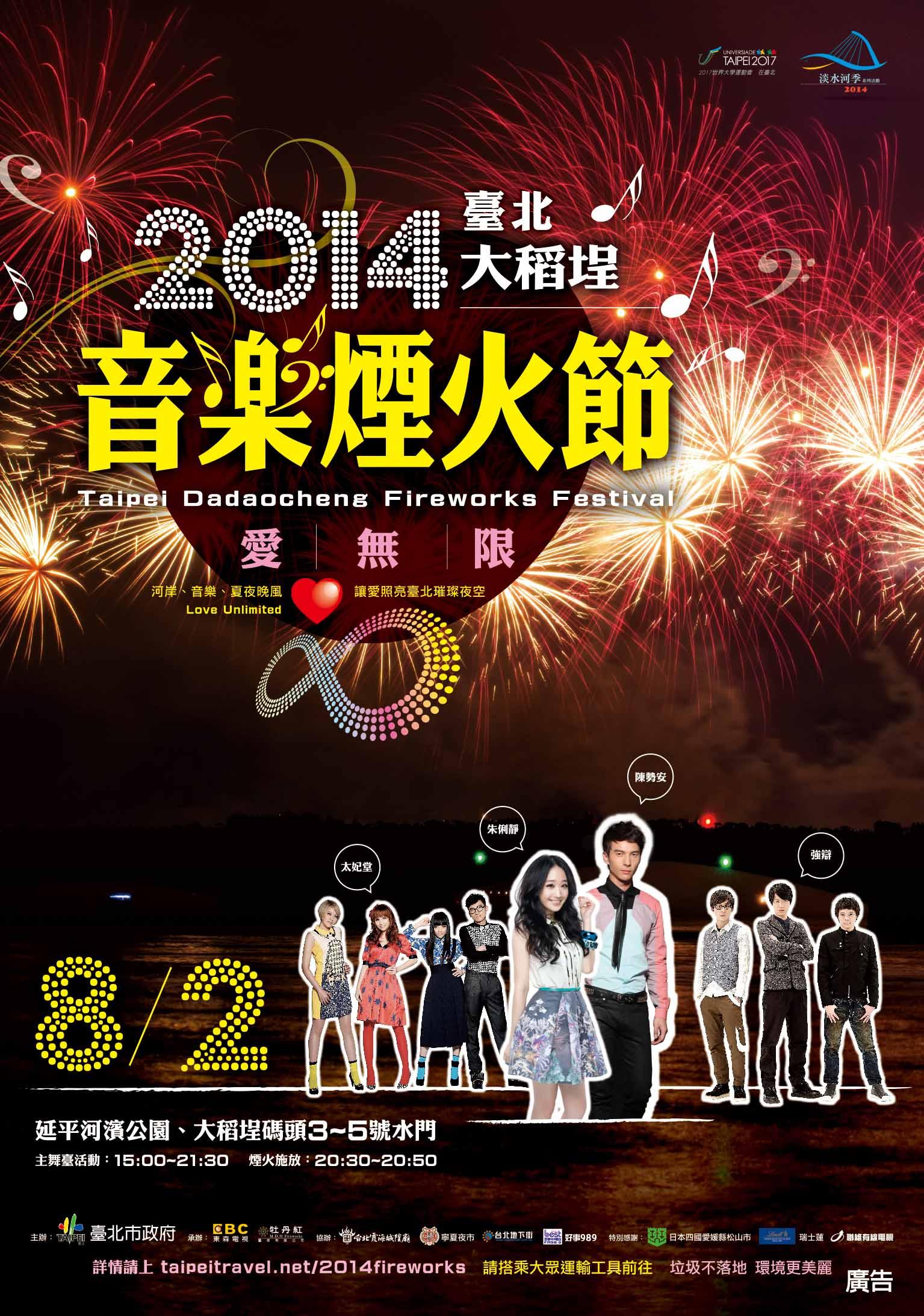 2014臺北大稻埕音樂煙火節