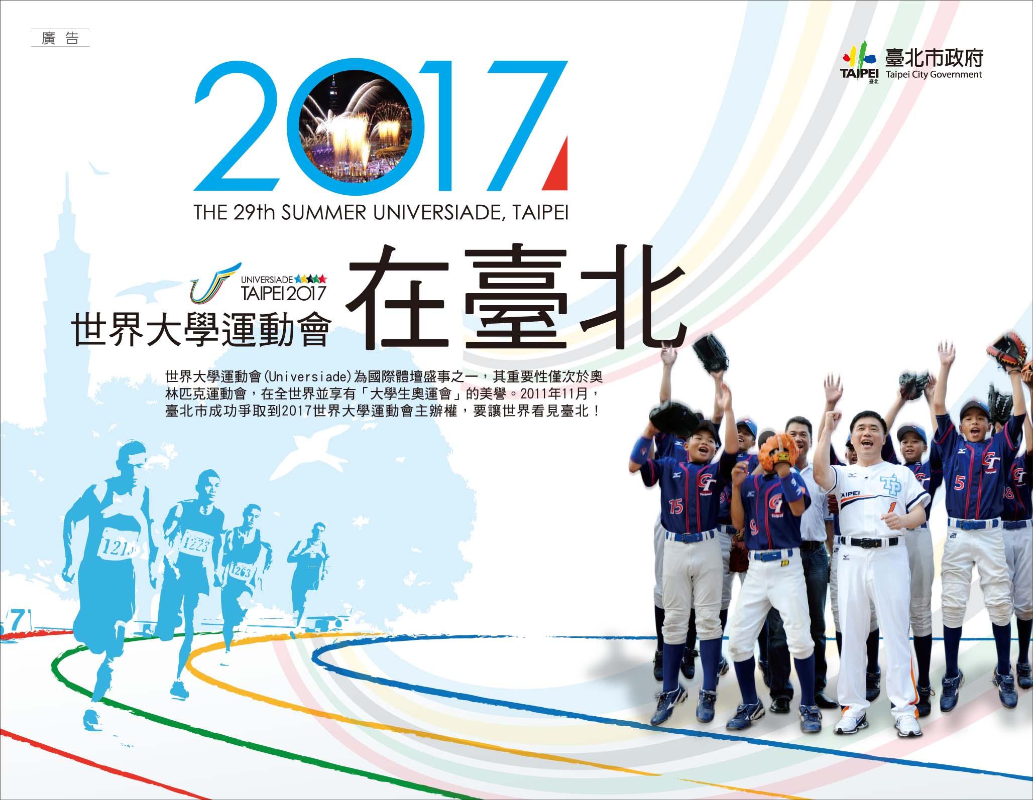 2017世界大學運動會-申辦成功