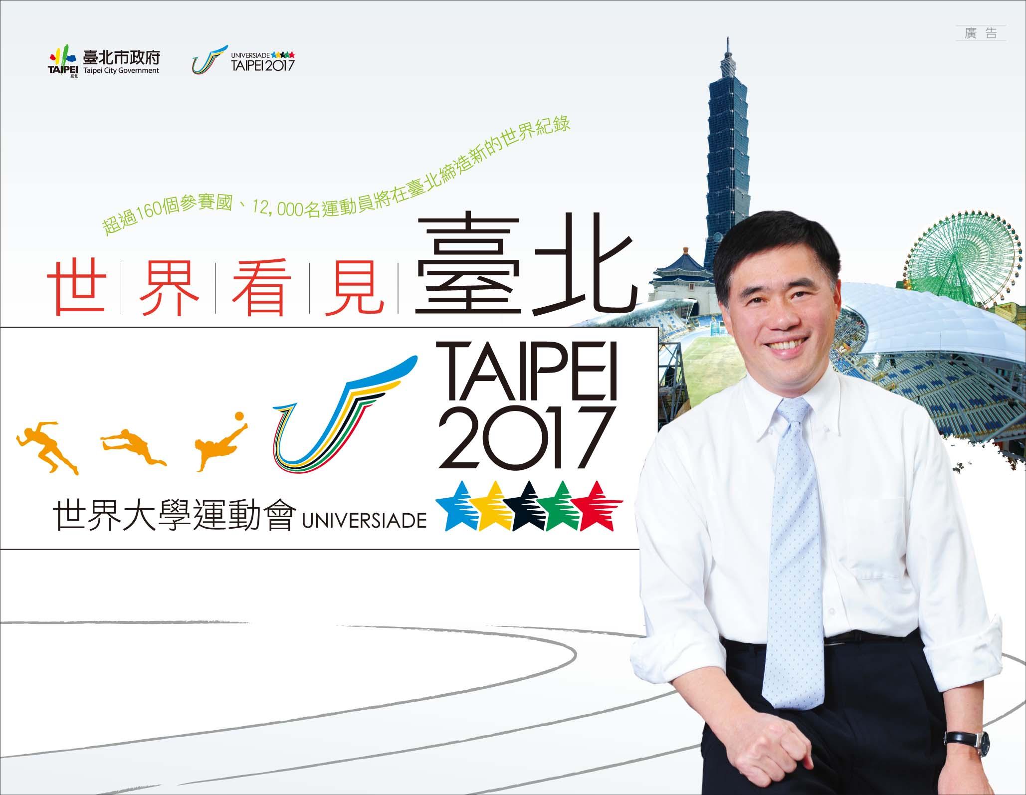 2017世界大學運動會-看見臺北