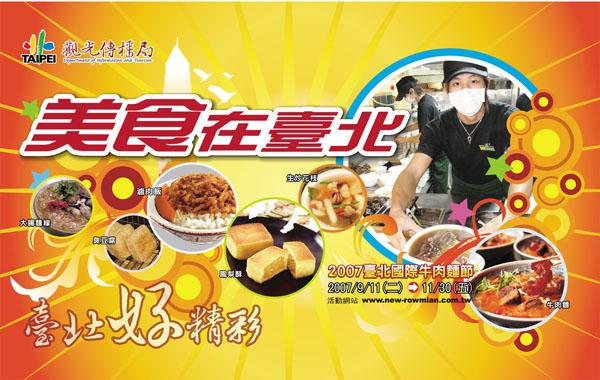 美食在臺北
