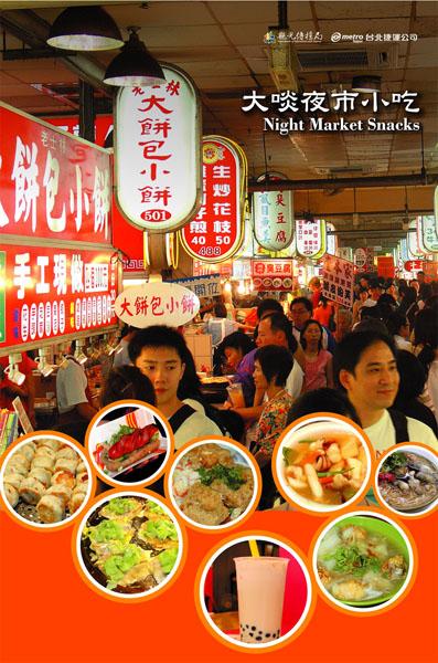 臺北好精彩系列-夜市小吃