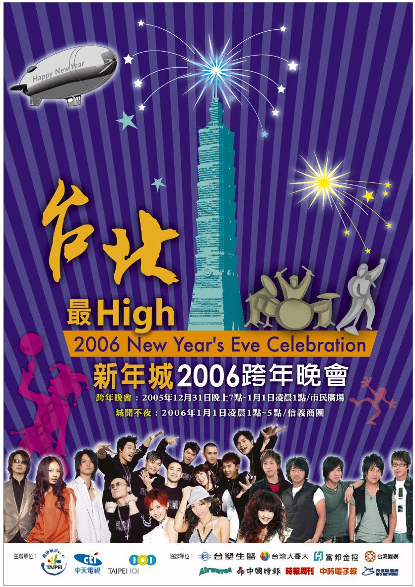 2006跨年晚會