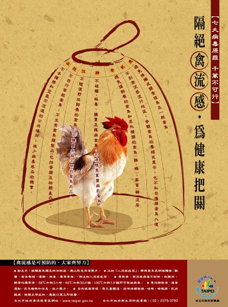 禽流感-臺北劃刊