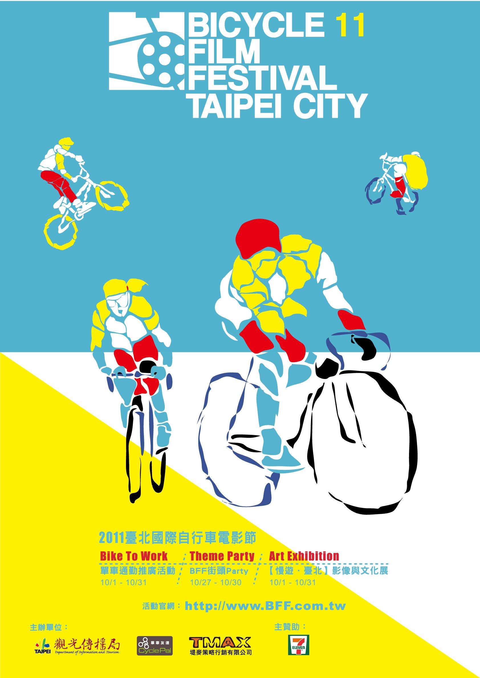 BFF-2011臺北國際自行車電影節