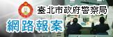 另開新視窗至臺北市政府警察局網路報案