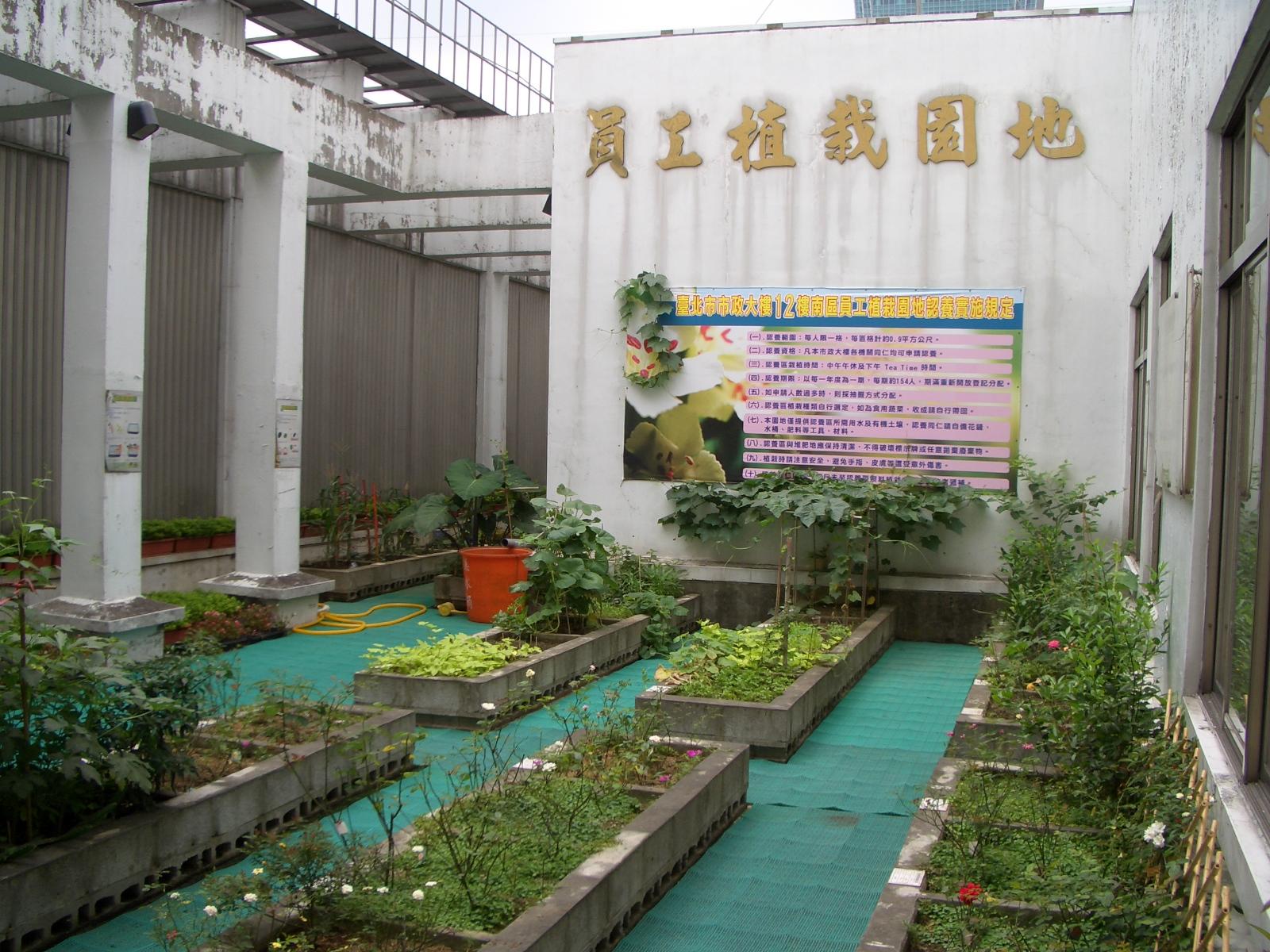 員工認養植栽區