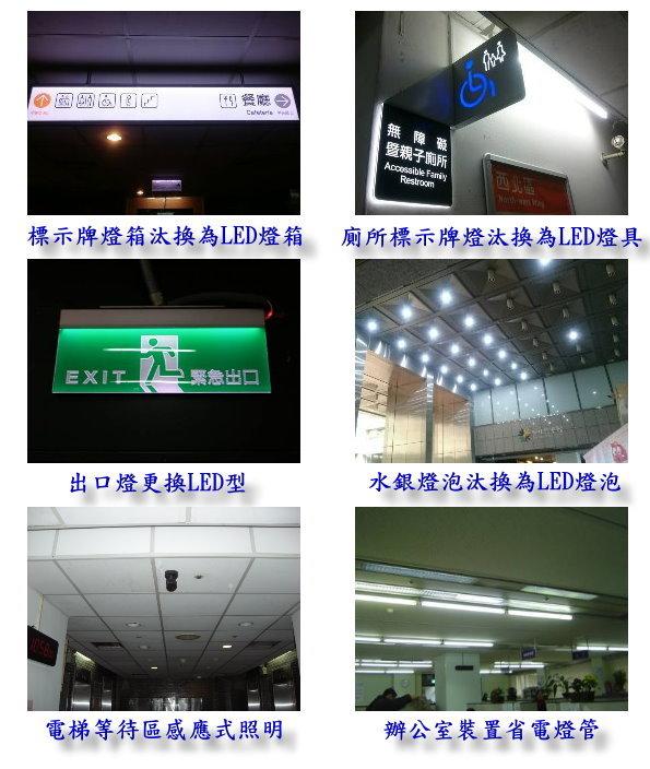 節能專區-照明系統案例圖片