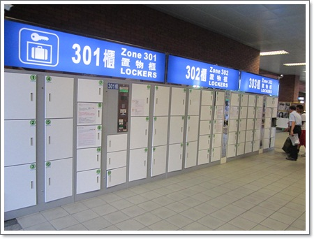 Lockers at Tamsui Station