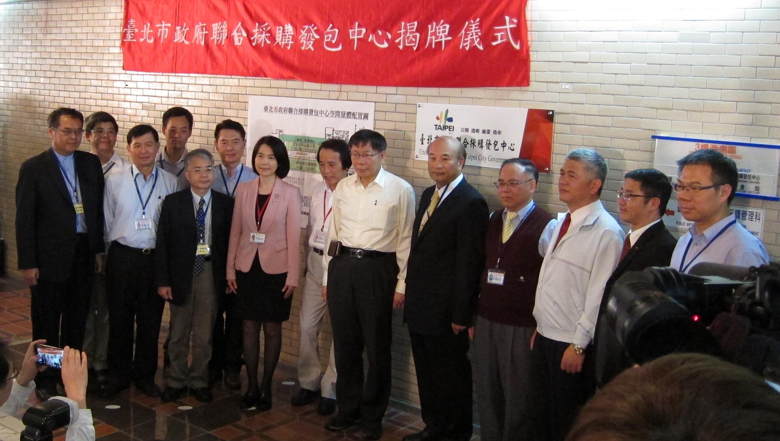 臺北市政府聯合採購發包中心揭牌儀式