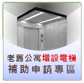 臺北市協助老舊建築物更新增設電梯補助申請專區