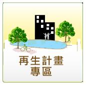 10.再生計畫專區