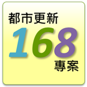 都市更新168專案