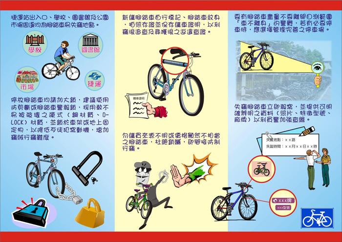 腳踏車防竊要訣宣導圖片2