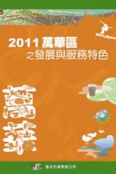 2011萬華區之發展與服務特色