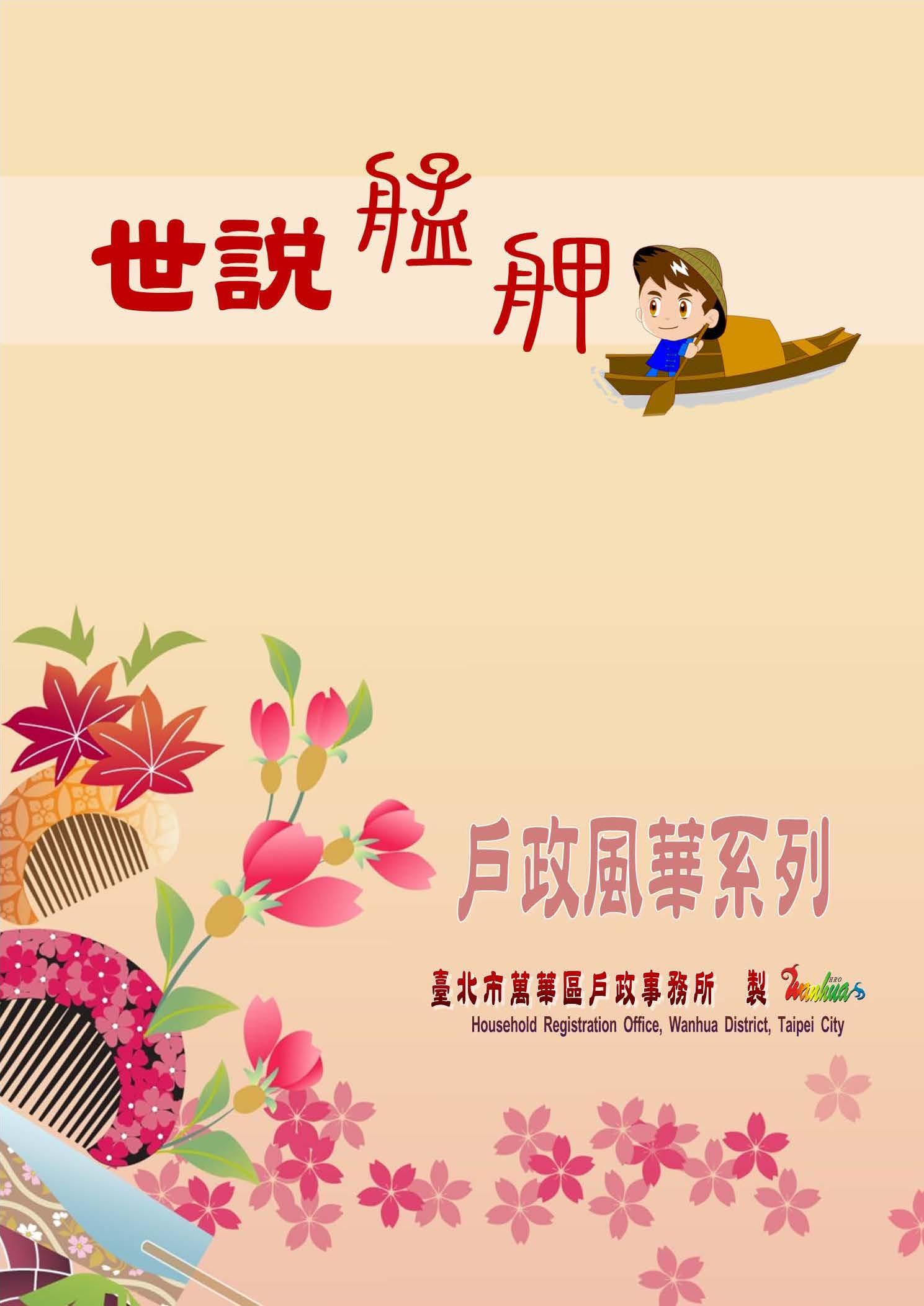 世說艋舺-戶政風華系列電子書