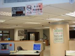 國民身分證領證櫃檯照片