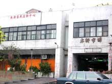 木新區民活動中心