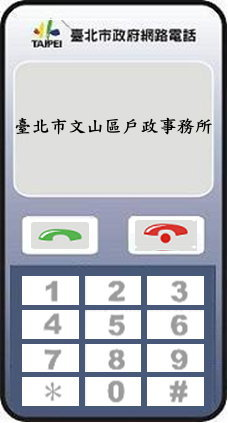 文山戶政網路電話(另開新視窗)