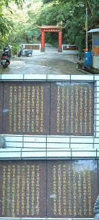 糶米公廟記事