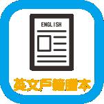 連結臺北市民e點通英文戶籍謄本,另開新視窗