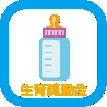連結臺北市民e點通生育獎勵金,另開新視窗