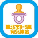 連結臺北市民e點通臺北市0-5歲育兒津貼,另開新視窗