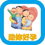 連結臺北市民政局助妳好孕,另開新視窗