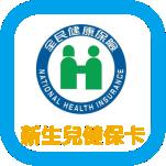連結健保署新生兒健保卡,另開新視窗