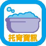 連結臺北市政府托育資訊服務,另開新視窗
